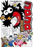 コロコロ創刊伝説(4) (てんとう虫コミックス)