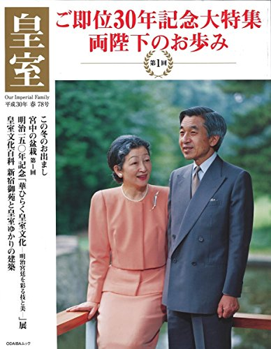 皇室 Our Imperial Family 第78号 平成30年春号 (お台場ムック)