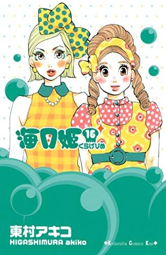 海月姫(16) (Kissコミックス)の詳細を見る