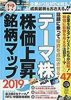 テーマ株 株価上昇 銘柄マップ 2019 (稼ぐ投資)