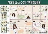 【鎌田菜月】 公式生写真 AKB48 Teacher Teacher 劇場盤特典
