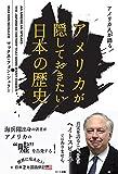 ハート出版 マックス・フォン・シュラー アメリカ人が語る アメリカが隠しておきたい日本の歴史の画像