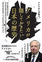 アメリカ人が語る アメリカが隠しておきたい日本の歴史