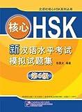 核心HSK:新漢語水平考試模擬試題集  第6級(附MP3光盤1張)(中国語)