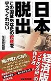 日本脱出 この国はあなたの資産を守ってくれない