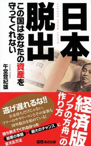日本脱出 この国はあなたの資産を守ってくれないの詳細を見る