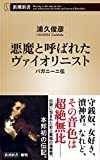 「悪魔と呼ばれたヴァイオリニスト パガニーニ伝 (新潮新書)」販売ページヘ