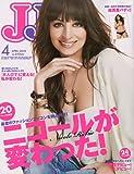 JJ ( ジェイジェイ ) 2010年 04月号 [雑誌]