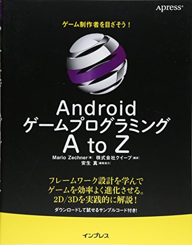 Androidゲームプログラミング A to Zの詳細を見る
