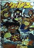 アニメ版「ゲートキーパーズ」パロディ4コマ略してゲーぱろ。 / 藤島 じゅん のシリーズ情報を見る
