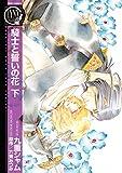 騎士と誓いの花 下 騎士と誓いの花(コミック) (バーズコミックス リンクスコレクション)