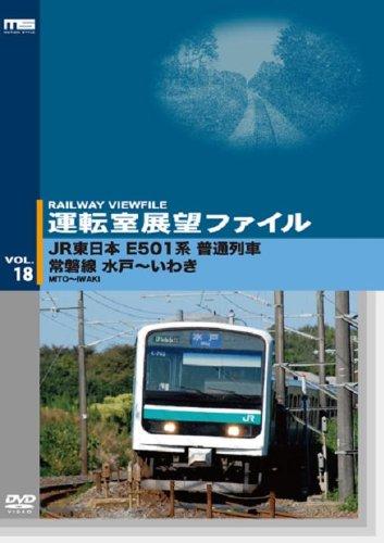 運転室展望ファイル VOL.18 [DVD]