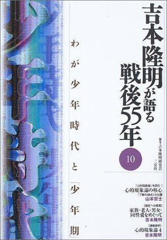吉本隆明が語る戦後55年〈10〉わが少年時代と「少年期」の詳細を見る