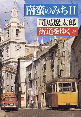 街道をゆく〈23〉南蛮のみち2 (朝日文庫)の詳細を見る
