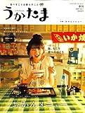 うかたま 2007年 07月号 [雑誌] 画像