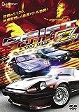 ドリフト6-Z- デラックス版[DVD]