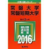常磐大学・常磐短期大学 (2016年版大学入試シリーズ)