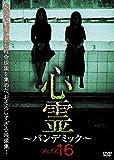 心霊 ~パンデミック~ フェイズ16 [DVD]