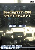 世界のエアライナー Boeing 777-200 フライトドキュメント 福岡→羽田[DVD]