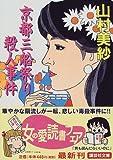 京都三船祭り殺人事件 (講談社文庫)