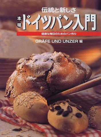 伝統と新しさ 本場ドイツパン入門—健康な毎日のためのパン作り