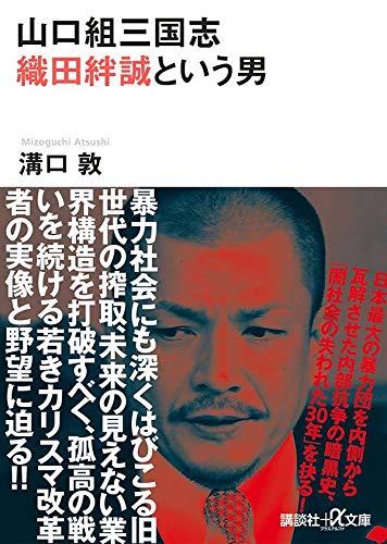 山口組三国志 織田絆誠という男 (講談社+α文庫)