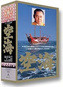 空海 [VHS]