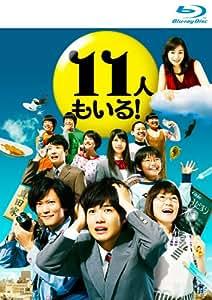 11人もいる!Blu-ray BOX