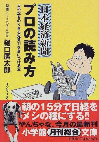 日本経済新聞 プロの読み方―大不況をのりきる先見力を身につける本 (小学館文庫)の詳細を見る