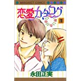 恋愛カタログ 1 (マーガレットコミックス)