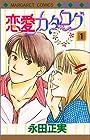 恋愛カタログ 全34巻 (永田正実)