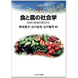 食と農の社会学: 生命と地域の視点から (MINERVA TEXT LIBRALY)