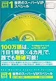 世界のスーパーVIPスペシャル【CNNライブCD+新書判テキスト】100万語[聴破]CDシリーズ1