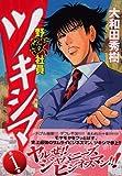 野獣社員ツキシマ / 大和田 秀樹 のシリーズ情報を見る