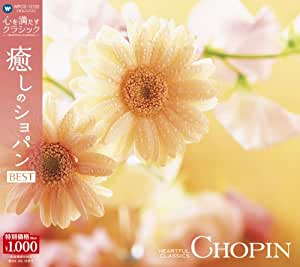 心を満たすクラシック 2癒しのショパン BESTHEARTFUL CLASSICS (2) CHOPIN
