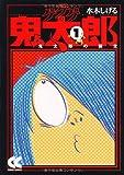 ゲゲゲの鬼太郎 1 鬼太郎の誕生 (中公文庫 コミック版 み 1-5)