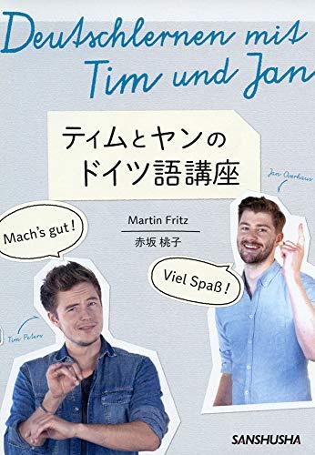 ティムとヤンのドイツ語講座