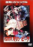 四角いジャングル 最終章 格闘技オリンピック [DVD]