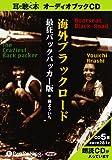 [オーディオブックCD] 海外ブラックロード―最狂バックパッカー版 (<CD>)
