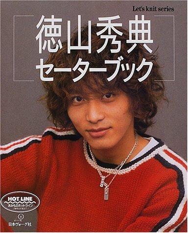 徳山秀典セーターブック (Let's knit series)