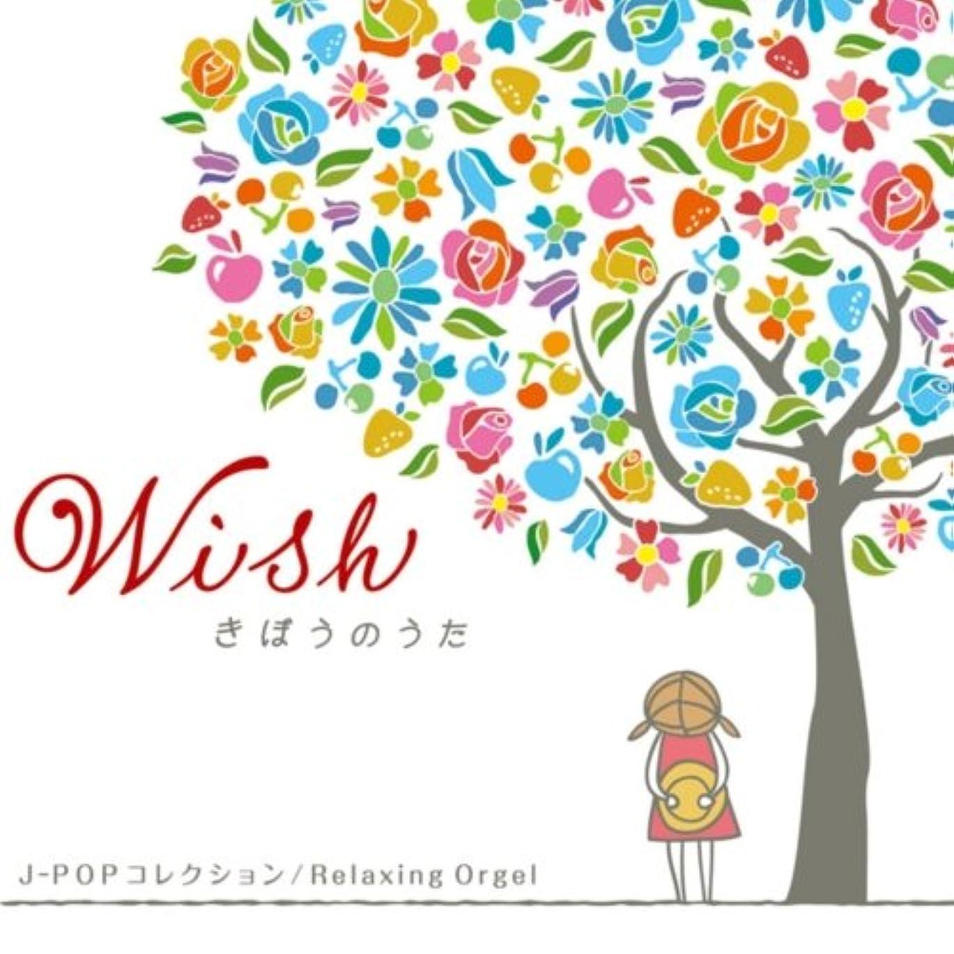 ほこりっぽい作成者妥協Wish~きぼうのうた/J-POPコレクション