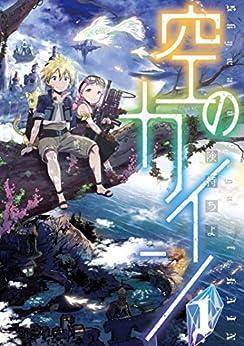 [険持ちよ]の空のカイン(1) (少年マガジンエッジコミックス)