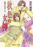 秋色の女神―春ちゃんシリーズ (角川ルビー文庫)