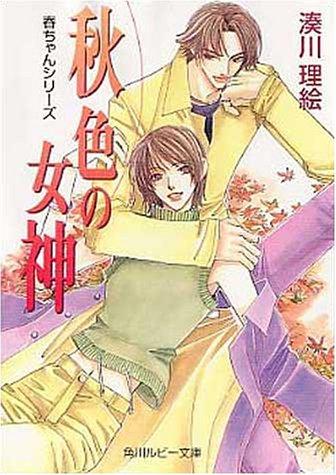 秋色の女神―春ちゃんシリーズ (角川ルビー文庫)の詳細を見る