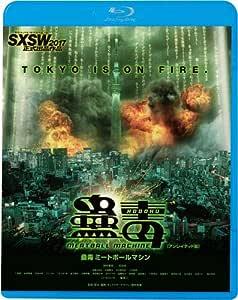 蠱毒 MEATBALL MACHINE [Blu-ray]