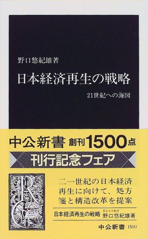 日本経済再生の戦略―21世紀への海図 (中公新書)の詳細を見る