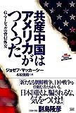 共産中国はアメリカがつくった-G・マーシャルの背信外交 画像