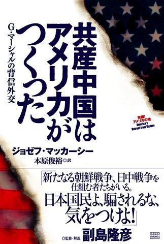 共産中国はアメリカがつくった-G・マーシャルの背信外交の詳細を見る