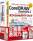 Corel DRAW Essentials 2 オフィシャルガイドブック付き