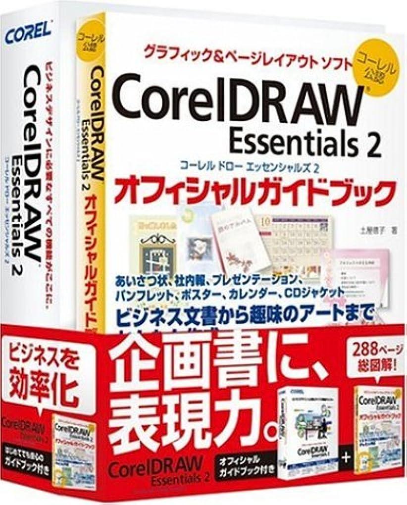 地上で唇賃金Corel DRAW Essentials 2 オフィシャルガイドブック付き